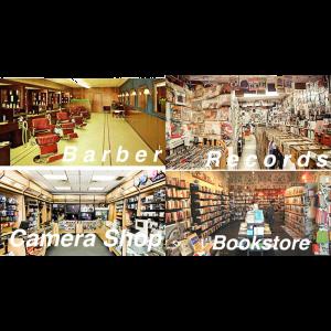 City Classics Bookstore, Camera Shop, Record Store, Barber Shop - 4 Pack - 1351
